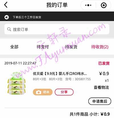 一元购0元购免费拿商品软件.jpg