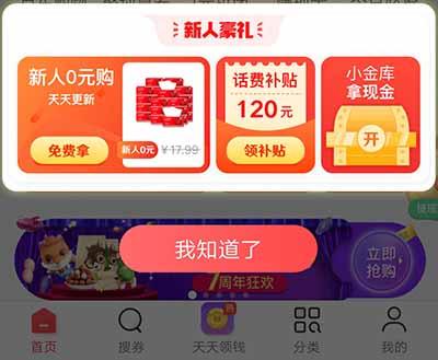 实惠喵新人大礼.jpg