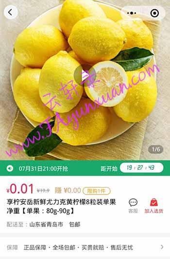一分钱买8颗黄柠檬.jpg