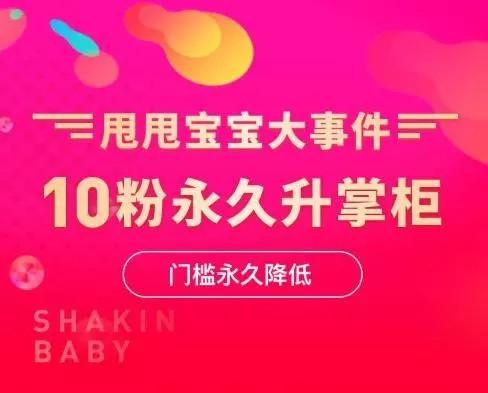 甩甩宝宝10粉丝永久升级掌柜.jpg
