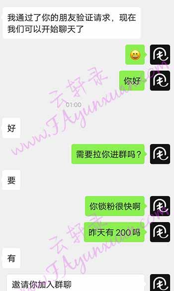新甩宝粉丝当天锁粉200人.jpg