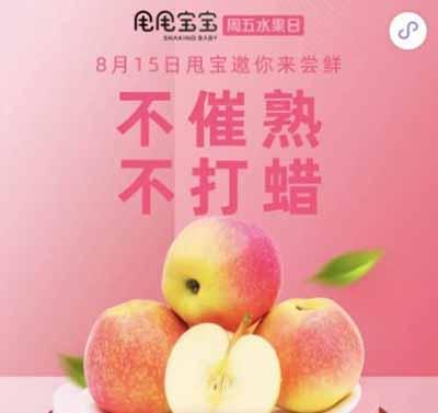 安全无公害的苹果.jpg