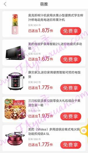 都有哪些可以砍价免费拿的商品.jpg
