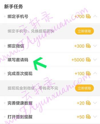 惠运动app邀请码是多少,在哪里填写
