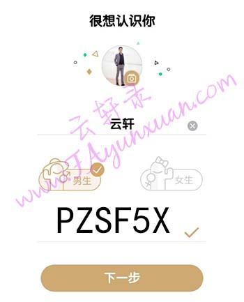 绿洲app如何填写邀请码.jpg