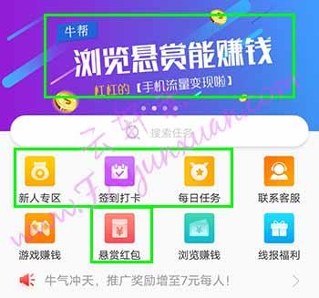 牛帮App.jpg
