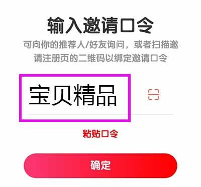 好省app官方邀请码,好省的最新邀请口令如何获取