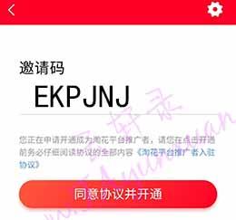 淘花邀请码是多少,淘花App邀请码怎么填