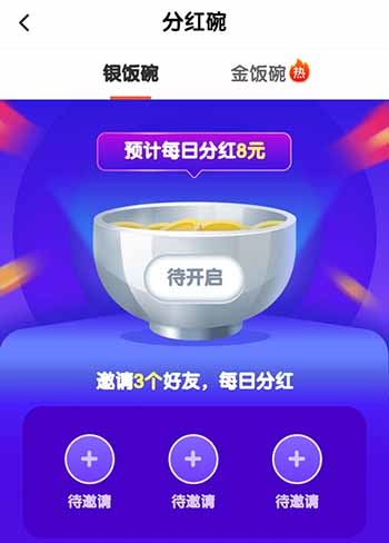 趣看天下App新增金饭碗银饭碗,每日分红8元钱