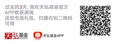 天弘基金app,新用户可赚10元,已到账
