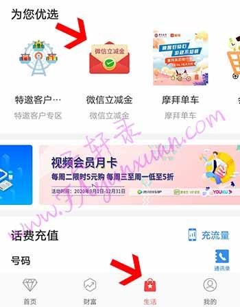 中国银行app一元购10元微信立减金活动每月可参与一次