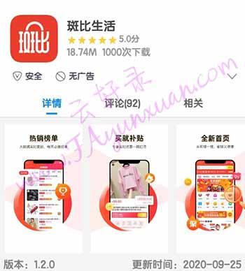 斑比生活app新用户首单0元购无需垫付