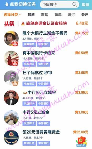 中国银行开通电子医保卡15元充值30话费教程
