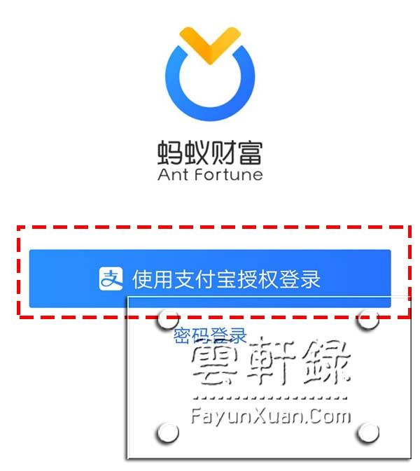 蚂蚁财富app登录界面.jpg
