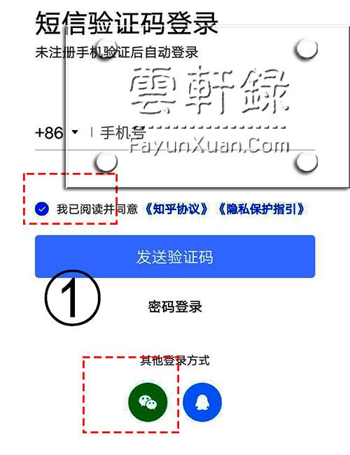 手机更改知乎用户名步骤一.jpg