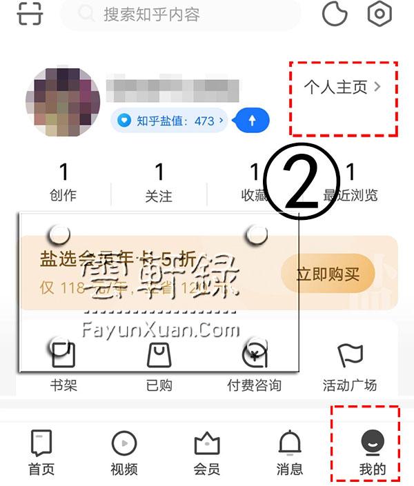 手机更改知乎用户名步骤二.jpg