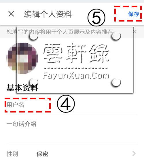 手机更改知乎用户名步骤四.jpg