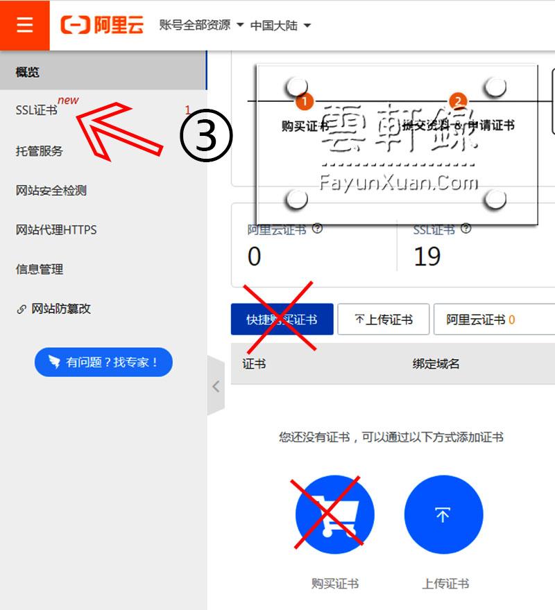阿里云申请免费SSL证书的详细图文方法步骤二.jpg