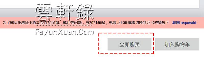 阿里云申请免费SSL证书的详细图文方法步骤(注意事项).jpg