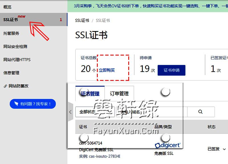 阿里云申请免费SSL证书的详细图文方法步骤三.jpg
