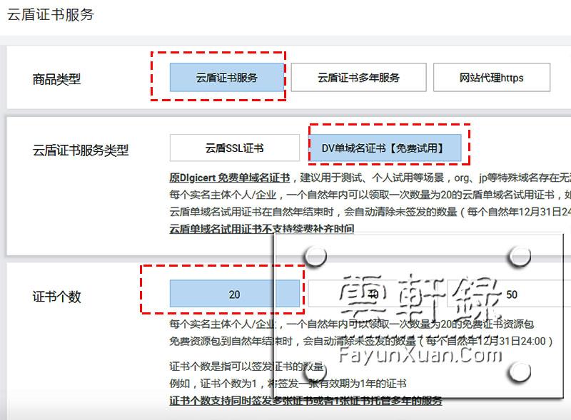 阿里云申请免费SSL证书的详细图文方法步骤四.jpg