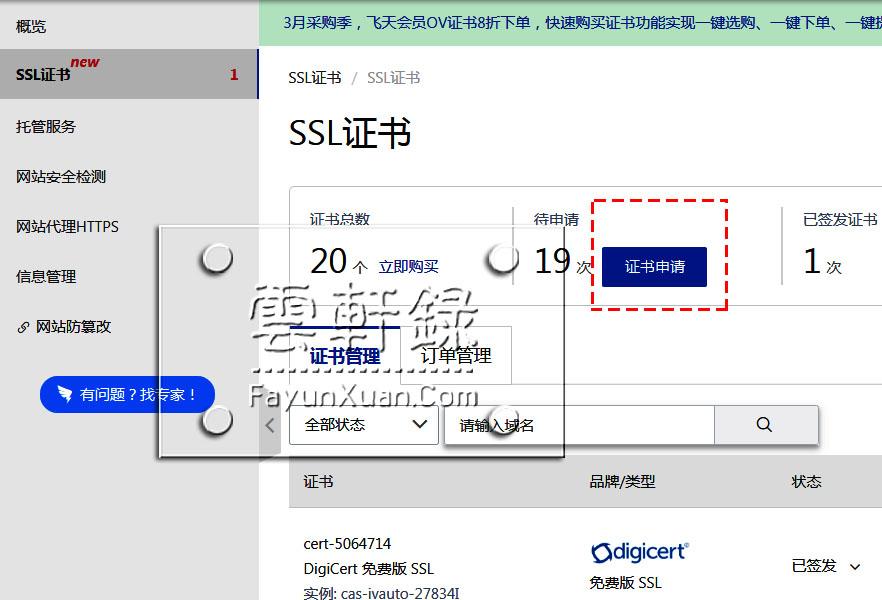 阿里云申请免费SSL证书的详细图文方法步骤五.jpg