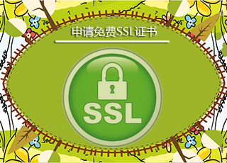 阿里云部署SSL证书