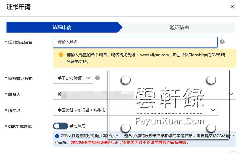 阿里云申请免费SSL证书的详细图文方法步骤八.jpg