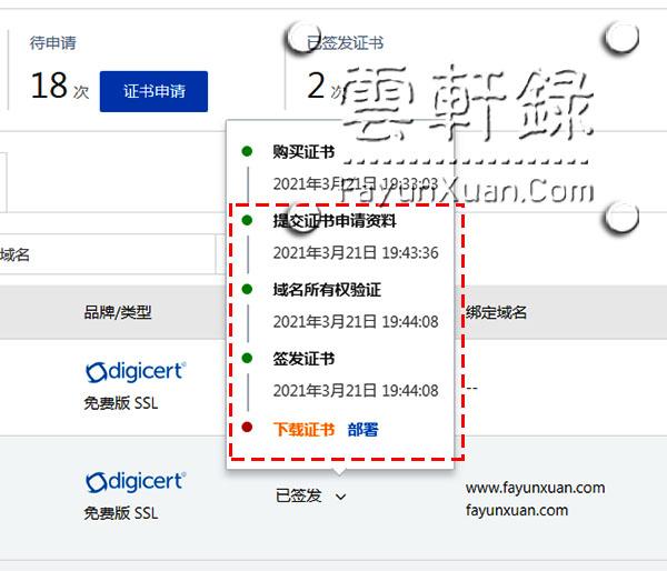 阿里云申请免费SSL证书的详细图文方法步骤十.jpg