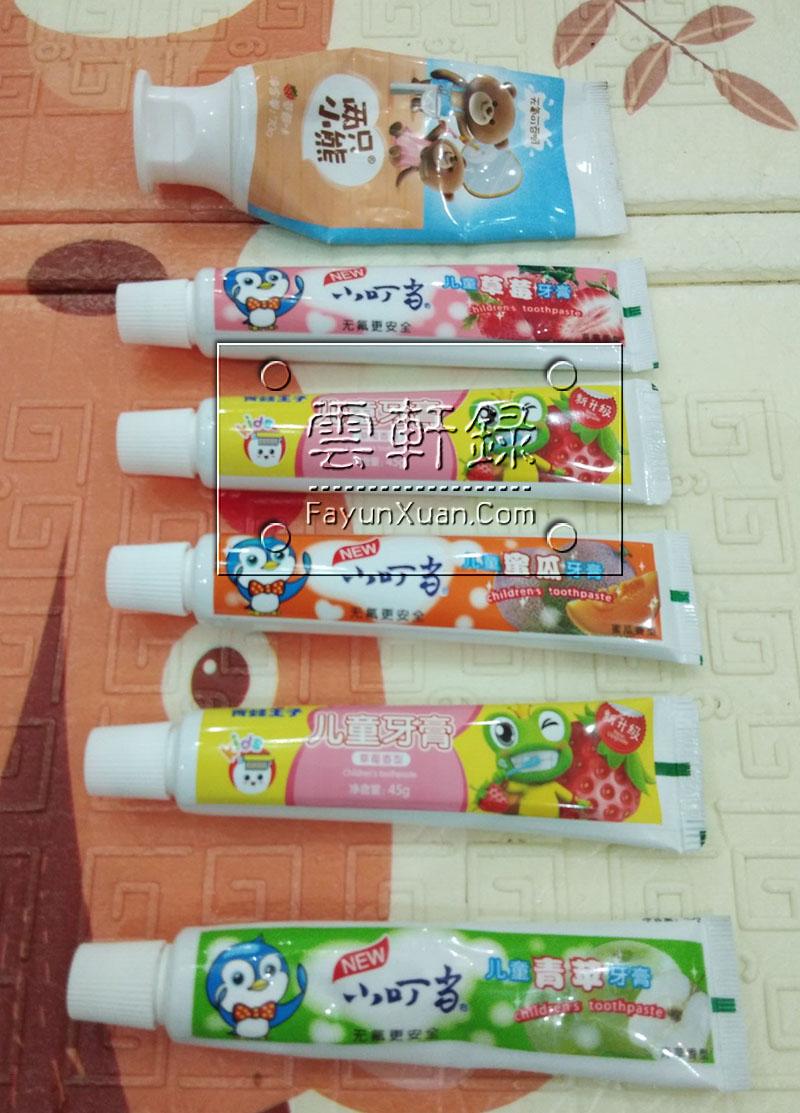 云轩的牙膏.jpg