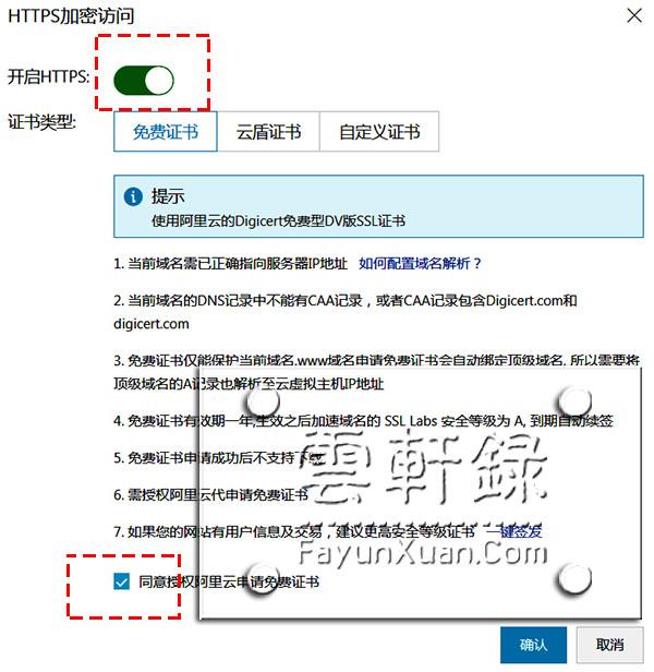 阿里云的云虚拟主机如何部署SSL证书并强制开启HTTPS加密访问五.jpg