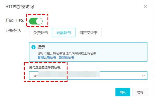 阿里云的云虚拟主机如何部署SSL证书并强制开启HTTPS加密访问六.jpg