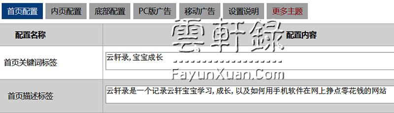 云轩录副标题及网站描述更改.jpg
