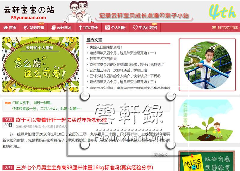 云轩录网站最新样式.jpg