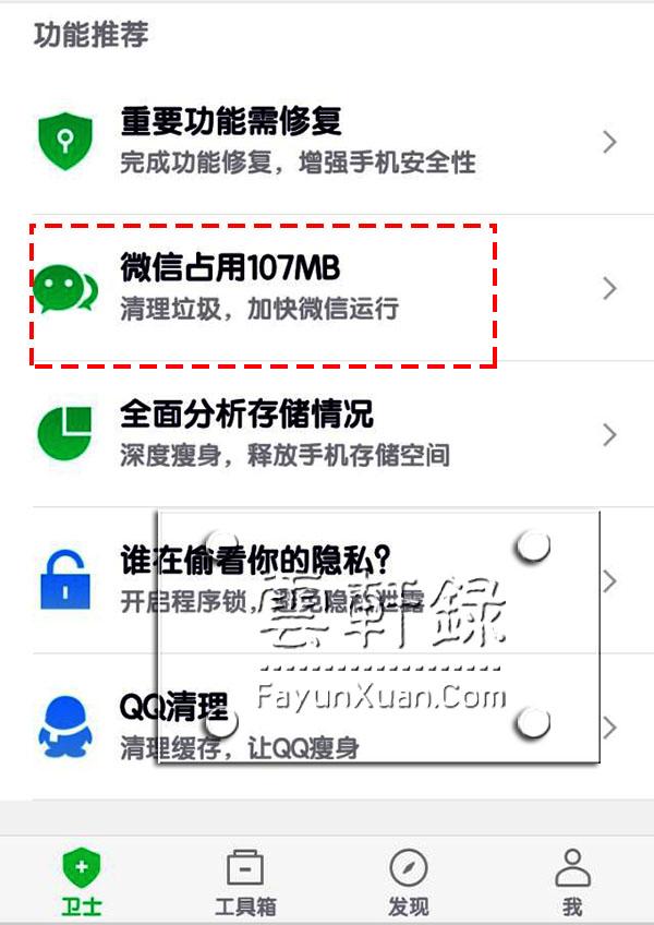 微信如何清理朋友圈缓存的图片与视频一.jpg