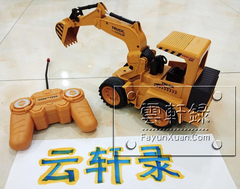 云轩的遥控挖掘机玩具.jpg