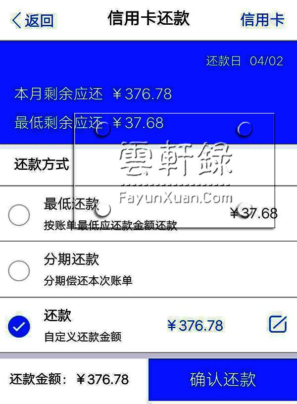 青岛银行信用卡还款免手续费的两种方法 (2).jpg