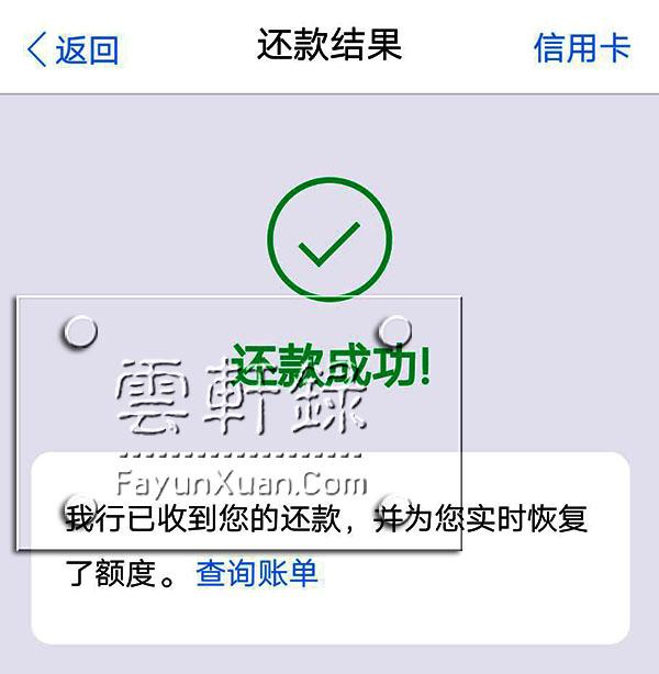 青岛银行信用卡还款免手续费的两种方法(3).jpg