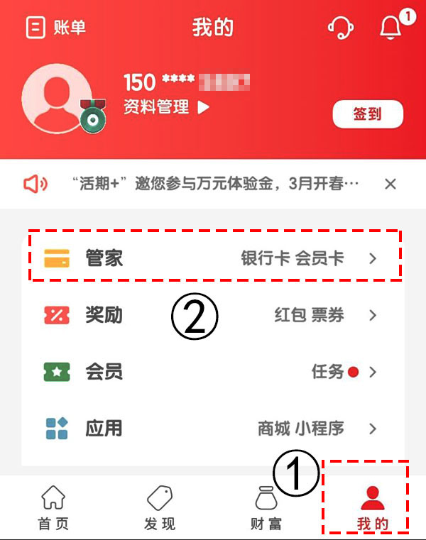 青岛银行信用卡还款免手续费的两种方法4.jpg