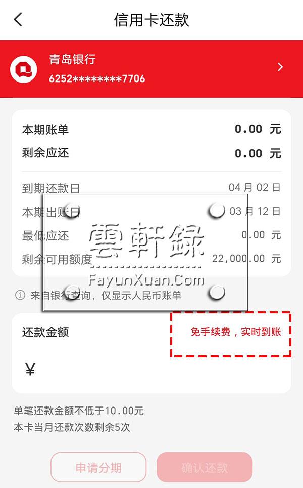 青岛银行信用卡还款免手续费的两种方法6.jpg
