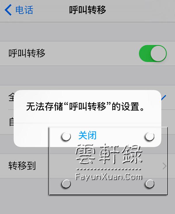 苹果手机呼叫转移设置不成功的原因(无法存储).jpg