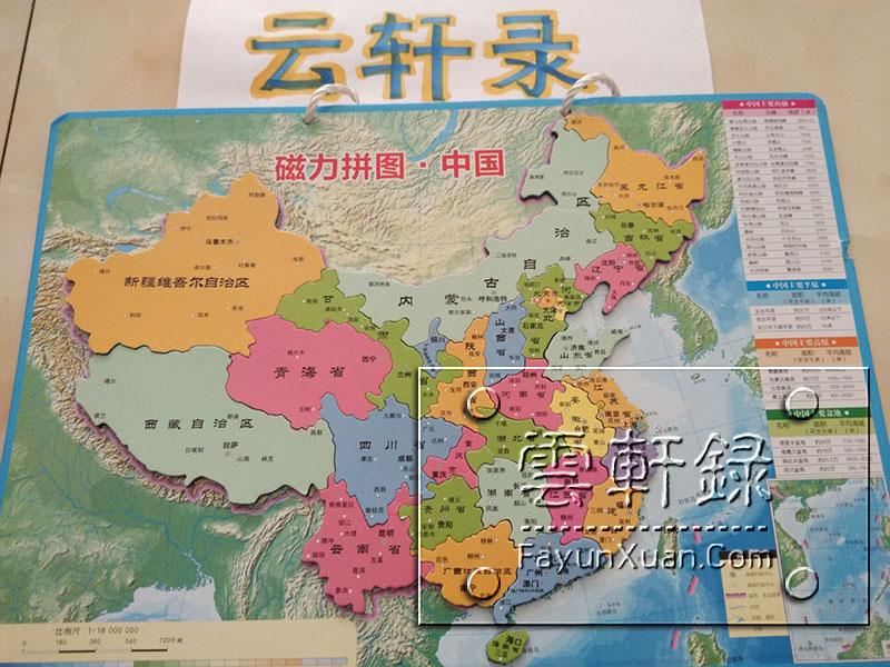 云轩的磁性中国地图玩具.jpg