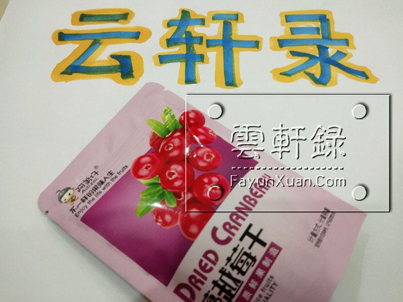 云轩最爱吃的草莓干.jpg