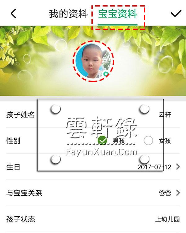 智慧树家长版如何修改宝宝和家长头像 (2).jpg