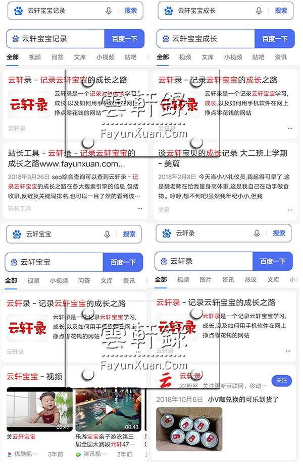 手机端和PC端百度搜索云轩录均可在页面第一个位置找到本站主页.jpg