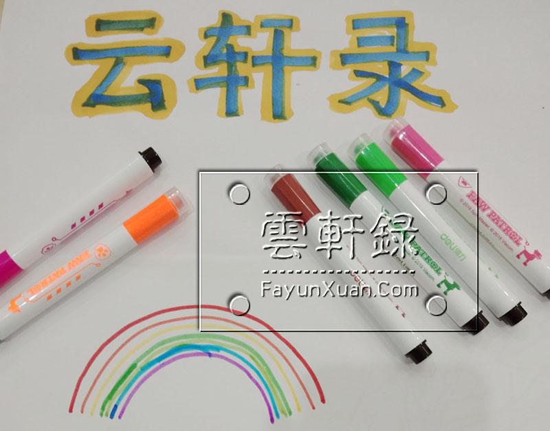 引导三岁半的云轩宝宝画彩虹.jpg