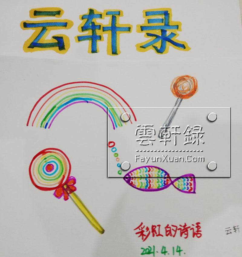 陪三岁半的云轩宝宝一起画画二(孩子色彩启蒙)