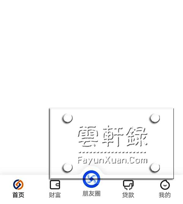 蓝海银行app打不开了,打开一片空白.jpg