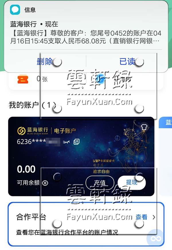 蓝海银行app打不开了,打开一片空白,怎么解决.jpg