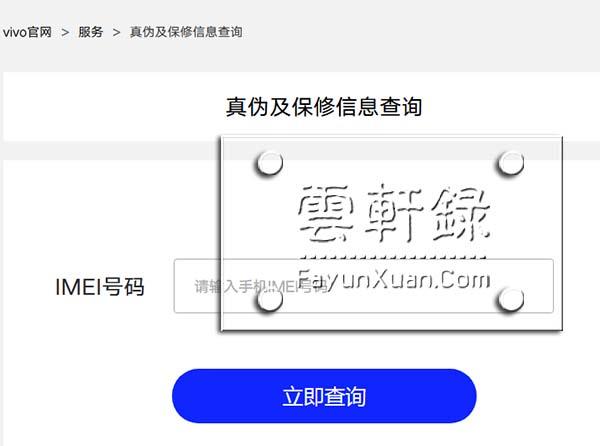VIVO手机保修信息查询.jpg